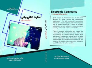تجارت الکترونیکی - علی صنایعی